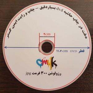 طرح چاپ سی دی
